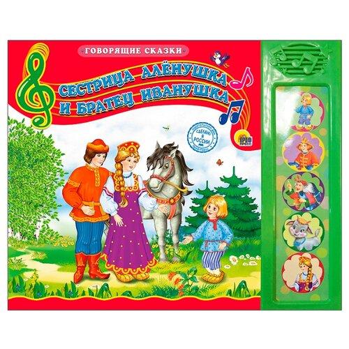 Купить Говорящие сказки. Сестрица Алёнушка и братец Иванушка, Проф-Пресс, Книги для малышей