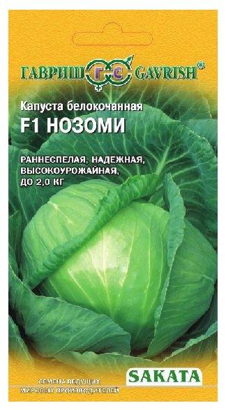Семена Гавриш Sakata Капуста белокочанная Нозоми F1 20 шт.