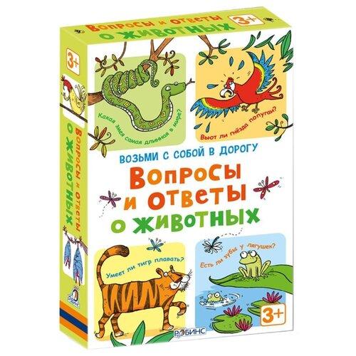 Настольная игра Робинс Асборн - карточки. Вопросы и ответы о животных настольная игра робинс асборн карточки вопросы и ответы о россии