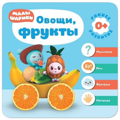 Купить Денисова Д. Малышарики. Курс раннего развития 0+. Овощи и фрукты , Мозаика-Синтез, Книги для малышей