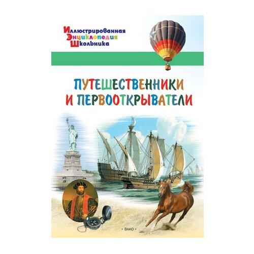 Купить Орехов А.А. Путешественники и первооткрыватели , Вако, Познавательная литература
