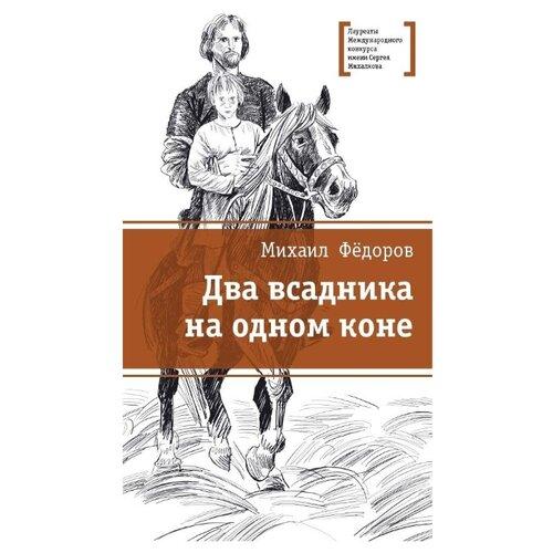 Купить Федоров М. Ю. Два всадника на одном коне , Детская литература, Детская художественная литература