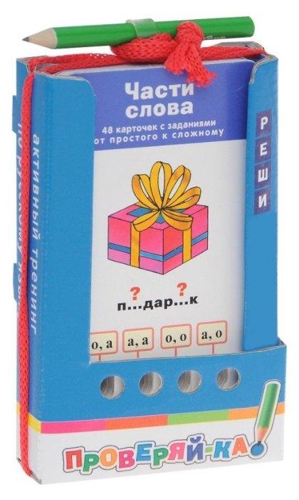 Набор карточек Айрис-Пресс Проверяй-ка. Части слова 14x8.5 см 48 шт.