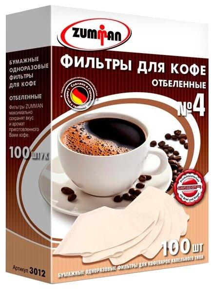 Одноразовые фильтры для капельной кофеварки ZUMMAN Отбеленные Размер 4