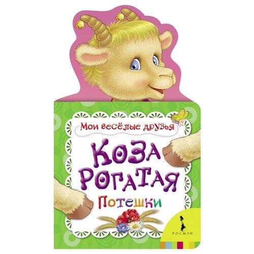 Фото - Мои веселые друзья. Коза рогатая. Потешки книжки картонки росмэн мои веселые друзья лисичка сестричка