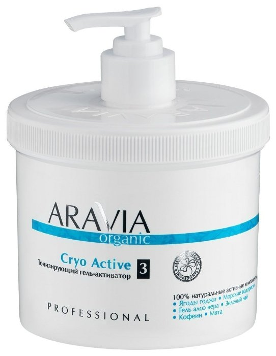 Гель Aravia Organic Cryo Active