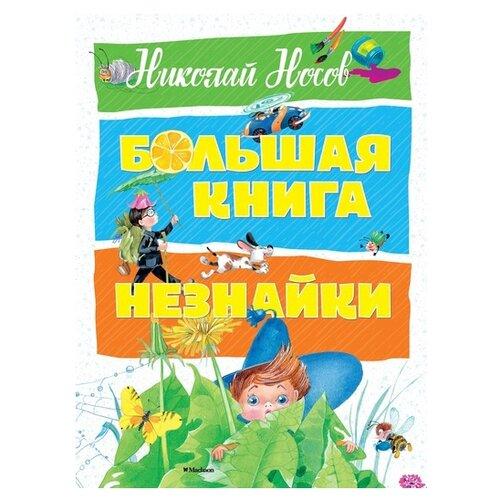 Носов Н. Большая книга Незнайки machaon книга весёлая прогулка коссманн р machaon