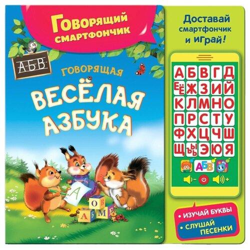 Купить Интерактивная развивающая игрушка Азбукварик Говорящий смартфончик Веселая говорящая азбука, Развивающие игрушки