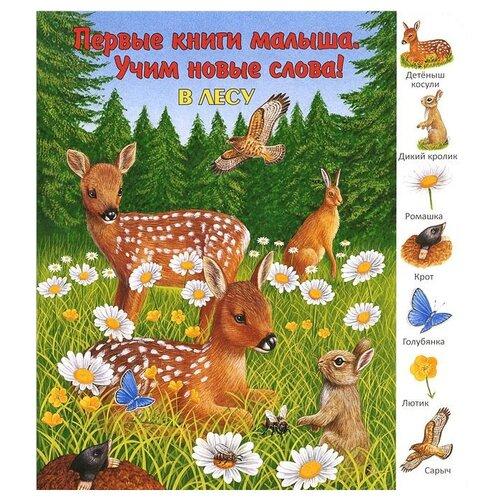Купить Первые книги малыша. Учим новые слова! В лесу, Улыбка, Познавательная литература