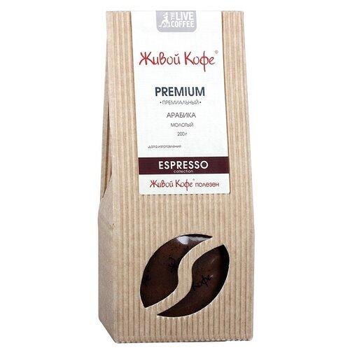 Кофе молотый Живой Кофе Espresso Premium, 200 г фото