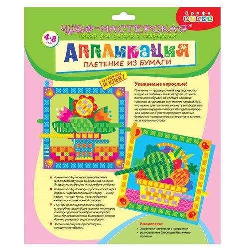 Дрофа-Медиа Плетение из бумаги. Ваза с цветами. Фрукты (2874) набор трафаретов дрофа медиа овощи и фрукты 1364