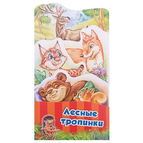 Купить Меламед Г.А. Потешки-раскладушки. Лесные тропинки , ND Play, Книги для малышей