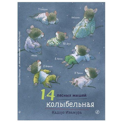 Купить Ивамура Кадзуо 14 лесных мышей. Колыбельная , Самокат, Детская художественная литература
