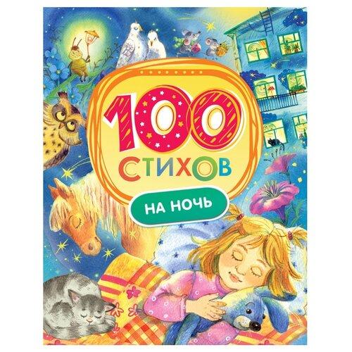 Купить 100 стихов на ночь, РОСМЭН, Детская художественная литература