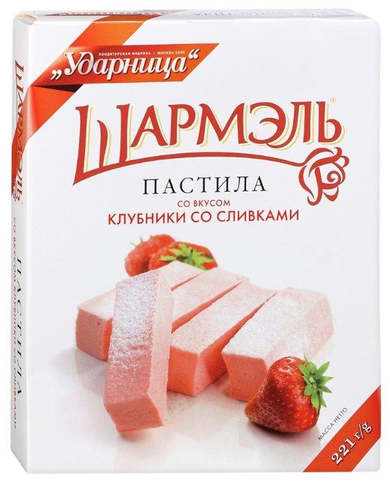 Пастила Шармэль со вкусом клубники со сливками 221 г