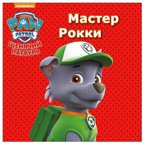 Купить Щенячий патруль. Мастер Рокки, Prof-Press, Книги для малышей