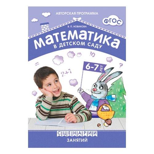 Купить Новикова В.П. ФГОС Математика в детском саду. Сценарии занятий c детьми 6-7 лет , Мозаика-Синтез, Книги для родителей