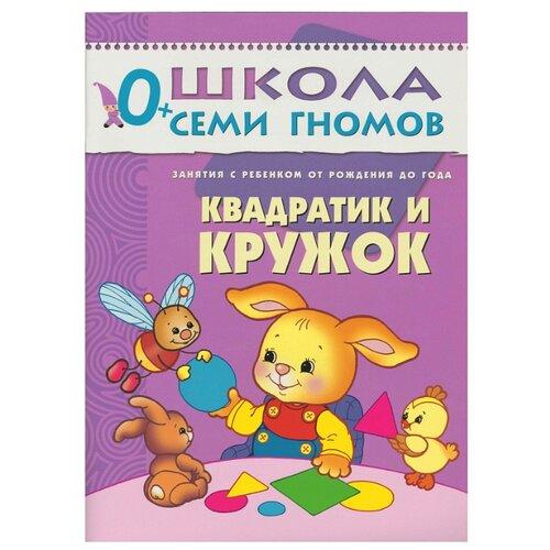 Купить Денисова Д. Школа Семи Гномов 0-1 год. Квадратик и кружок , Мозаика-Синтез, Учебные пособия