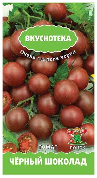 Семена ПОИСК Вкуснотека Томат Чёрный шоколад 10 шт.