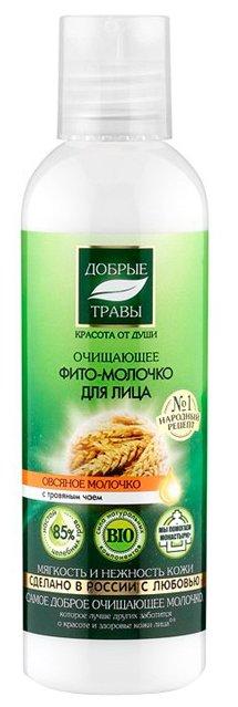 Добрые Травы фито-молочко для лица очищающее