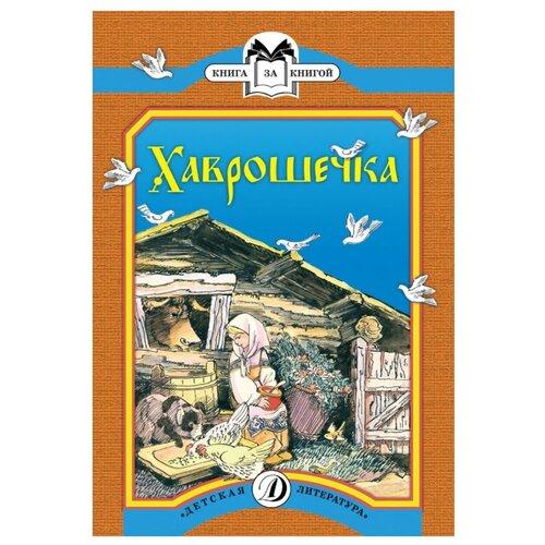 Купить Хаврошечка, Детская литература, Детская художественная литература