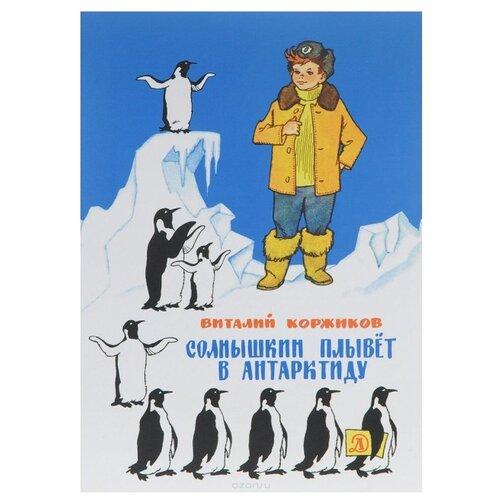 Купить Коржиков В. Т. Наша марка. Солнышкин плывёт в Антарктиду , Детская литература, Детская художественная литература