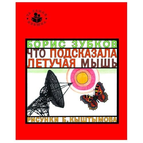 Купить Зубков Б. Та самая книжка. Что подсказала летучая мышь , РОСМЭН, Познавательная литература