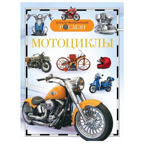 """Кочетов А. Ю. """"Детская энциклопедия. Мотоциклы (24604)"""""""