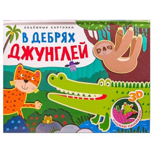 Купить Мозалева О. Объемные картинки. В дебрях джунглей , Мозаика-Синтез, Книги для малышей