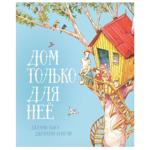 Хъюз Д. Дом только для нее художественные книги поляндрия д глиори непогода