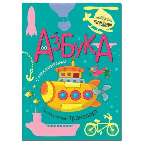 Купить Мозалева О. Азбука с наклейками. Такой разный транспорт, книга с многоразовыми наклейками , Мозаика-Синтез, Учебные пособия