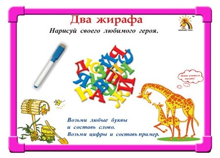 Доска для рисования детская TONG DE 8111C-3R