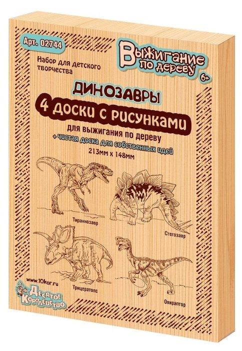 Доски для выжигания Динозавры 5 шт (Тираннозавр,Трицератопс, Стегозавр, Овираптор) 02744 Десятое королевство
