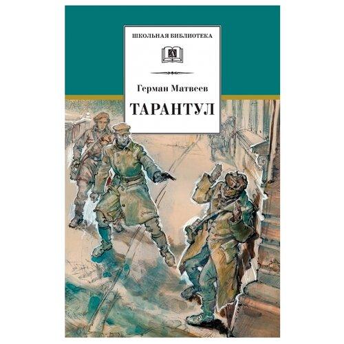 Матвеев Г. ТарантулДетская художественная литература<br>