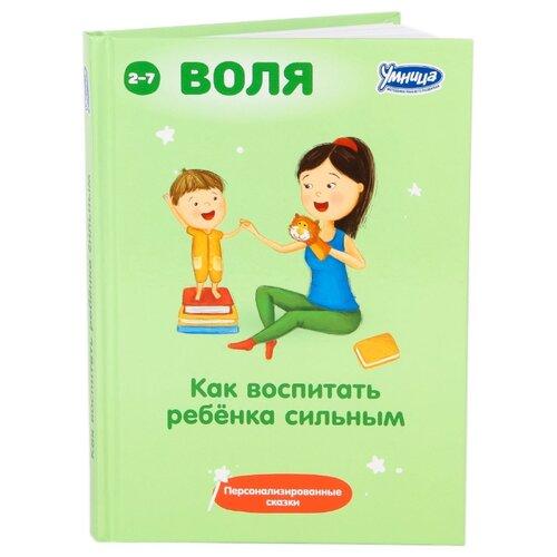 Купить Книга Умница Как воспитать ребёнка сильным, Обучающие материалы и авторские методики