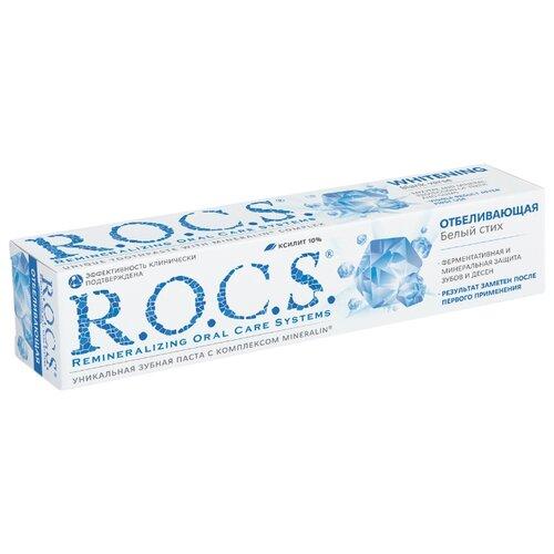 Зубная паста R.O.C.S. Белый стих Отбеливающая, 74 г rocs белый стих купить