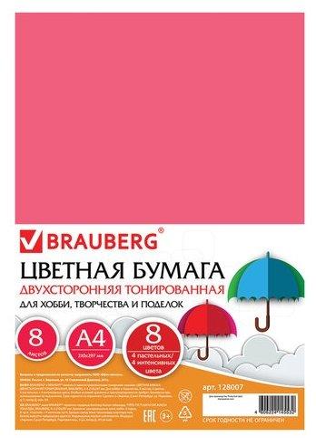 Цветная бумага тонированная в массе BRAUBERG, A4, 8 л., 8 цв.