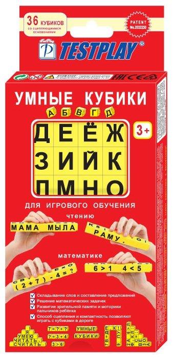 Набор букв и цифр TESTPLAY Умные кубики для игрового обучения АБВГД