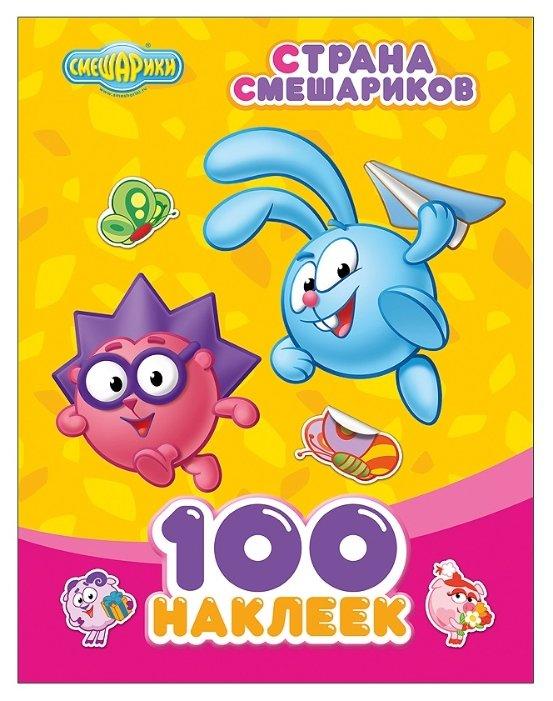 Prof-Press Набор 100 наклеек Страна смешариков (25288-6)