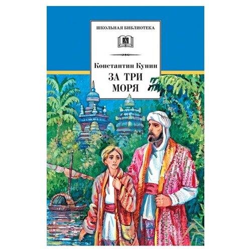 Купить Кунин К. И. За три моря , Детская литература, Детская художественная литература