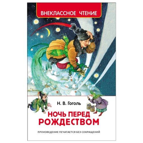 """Гоголь Н.В. """"Ночь перед Рождеством"""""""