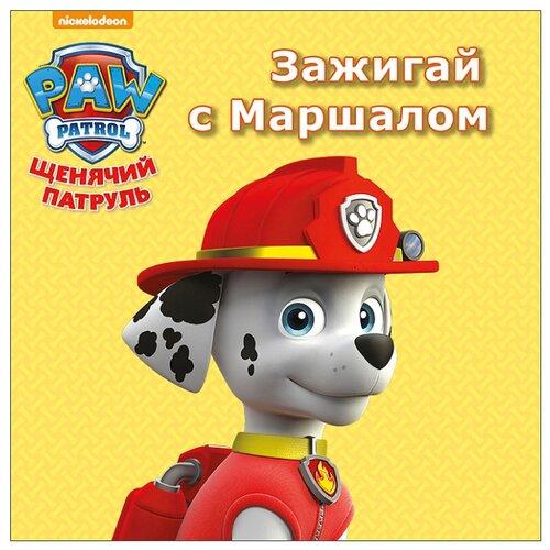 Щенячий патруль. Зажигай с Маршалом, Prof-Press, Книги для малышей  - купить со скидкой