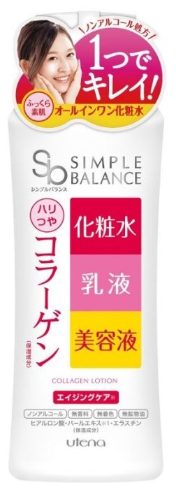 Utena Лосьон Simple Balance 3 в 1 с тремя видами коллагена для придания коже сияния и упругости
