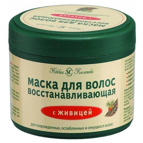 Невская Косметика Маска для волос восстанавливающая с живицей, 300 мл шампунь для волос невская косметика дегтярный 250мл