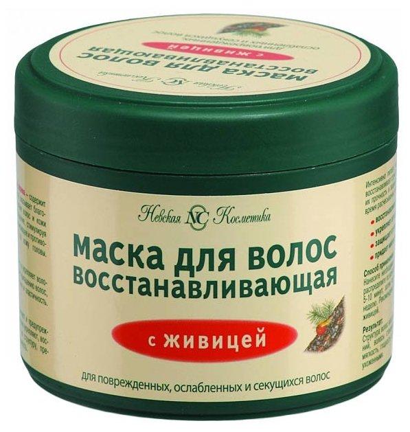 Невская Косметика Маска для волос восстанавливающая с живицей