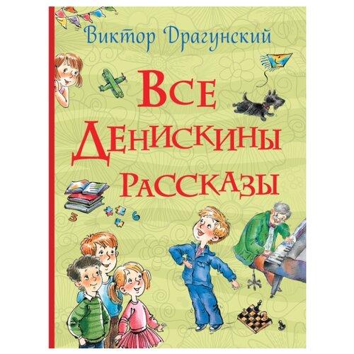 Купить Драгунский В.Ю. Все истории. Все Денискины рассказы , РОСМЭН, Детская художественная литература