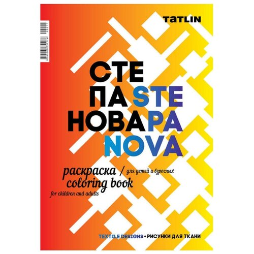 TATLIN Раскраска Я - Степанова tatlin mono 5 33 115 2012