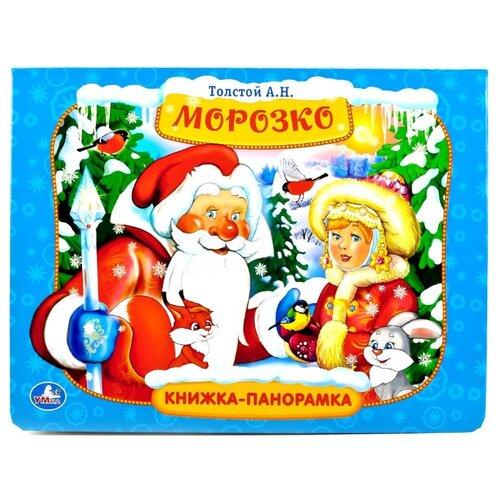 Купить Толстой А.Н. Книжка-панорамка. Морозко , Умка, Книги для малышей