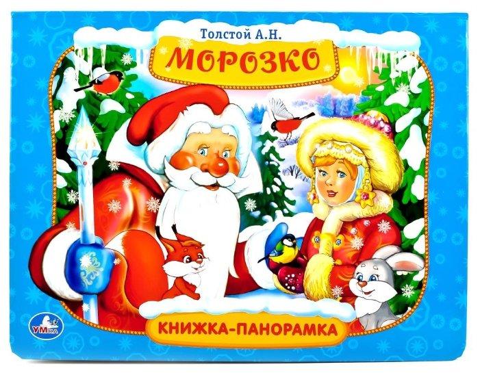 """Купить книгу Толстой А.Н. """"Книжка-панорамка. Морозко"""" по низкой цене с доставкой из Яндекс.Маркета (бывший Беру)"""