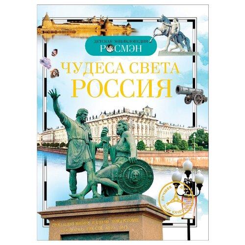 Широнина Е. В. Детская энциклопедия. Чудеса света: Россия
